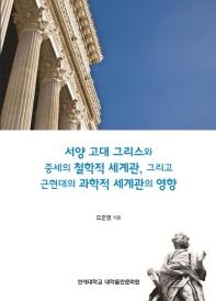 서양 고대 그리스와 중세의 철학적 세계관, 그리고 근현대의 과학적 세계관의 영향
