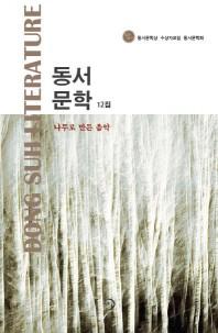 동서문학. 12집: 나무로 만든 음악