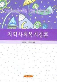 지역사회복지강론