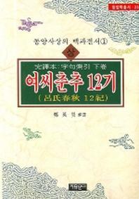 여씨춘추 12기(상)