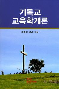 기독교교육학개론