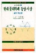 현대물리학과 동양사상(증보 제3판)(신과학총서 1)