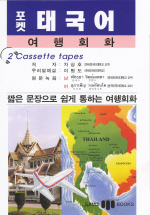 포켓 태국어 여행회화(교재+Tape2개)