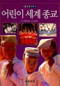 어린이 세계 종교