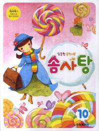 달콤한 음악이론 솜사탕. 10