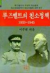루즈벨트의 친소정책(1933-1945)