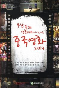 부산국제영화제에서 만나는 중국영화(2013)