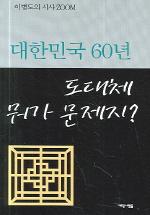 대한민국 60년 도대체 뭐가 문제지