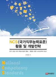 NCS(국가직무능력표준) 활용 및 개발전략