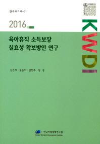 육아휴직 소득보장 실효성 확보방안 연구(2016)