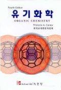 유기화학(4판)