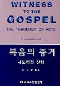 복음의 증거(사도행전)