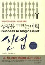 성공을 부르는 마력 신념