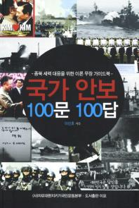 국가 안보 100문 100답