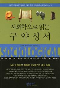 사회학으로 읽는 구약성서