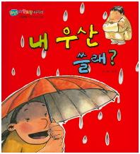 내 우산 쓸래?