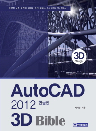 AutoCAD 한글판 3D Bible(2012)