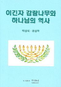 이긴자 감람나무와 하나님의 역사