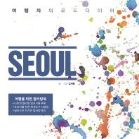서울 (여행자의 로드 다이어리)