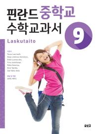 핀란드 중학교 수학교과서. 9