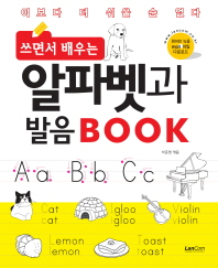 쓰면서 배우는 알파벳과 발음 BOOK
