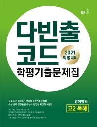 고2 영어영역 독해 학평기출문제집(2021)