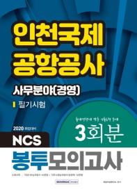 NCS 인천국제공항공사 사무분야(경영) 필기시험 봉투모의고사 3회분(2020)