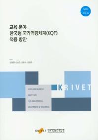 교육 분야 한국형 국가역량체계(KQF) 적용 방안