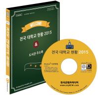 전국 대학교 현황 & 도서관 주소록(2015)(CD)