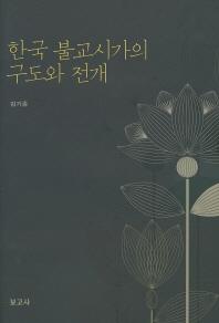 한국 불교시가의 구도와 전개