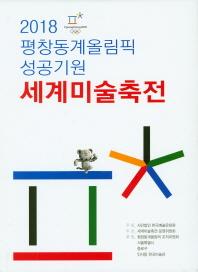 평창동계올림픽 성공기원 세계미술축전(2018)