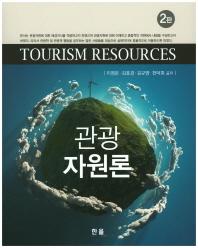 관광자원론