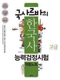 국사르바의 한국사능력검정시험 적중노트 고급