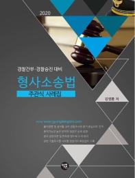 형사소송법 주관식 사례집(2020)