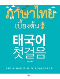 태국어 첫걸음