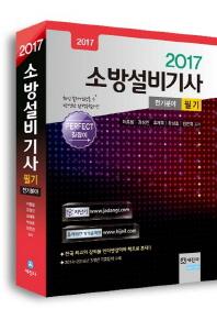소방설비기사 필기(전기분야)(2017)