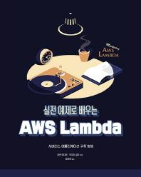 실전 예제로 배우는 AWS Lambda
