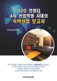 O2O 전쟁터, 4차 산업혁명 시대의 숙박산업 보고서