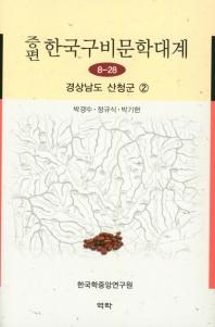 증편 한국구비문학대계 8-28: 경상남도 산청군. 2