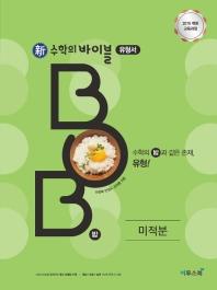 신 수학의 바이블 BOB 고등 미적분 유형서(2020)