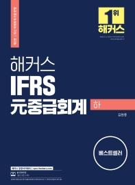 해커스 IFRS 원 중급회계(하)