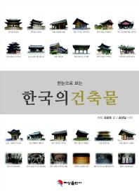 한눈으로 보는 한국의 건축물