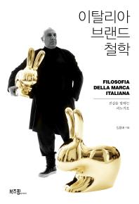 이탈리아 브랜드 철학