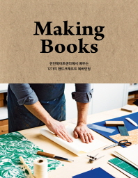 메이킹북스(Making Books)