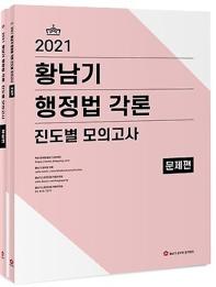 2021 황남기 행정법 각론 진도별 모의고사 문제편 + 해설편
