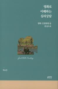 영화로 이해하는 심리상담: 영화 굿월헌팅을 중심으로