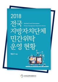 전국 지방자치단체 민간위탁 운영 현황(2018)