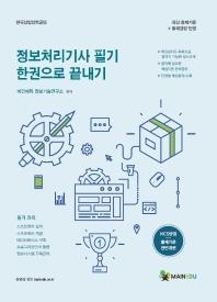 정보처리기사 필기 한 권으로 끝내기(2021)