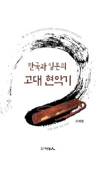 한국과 일본의 고대 현악기