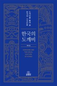 한국의 도깨비